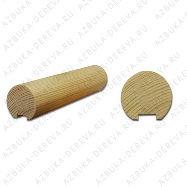 Поручень круглый d-50мм (для плоских балясин ) дл. 3000; 4000 мм. Класс А/A м/п